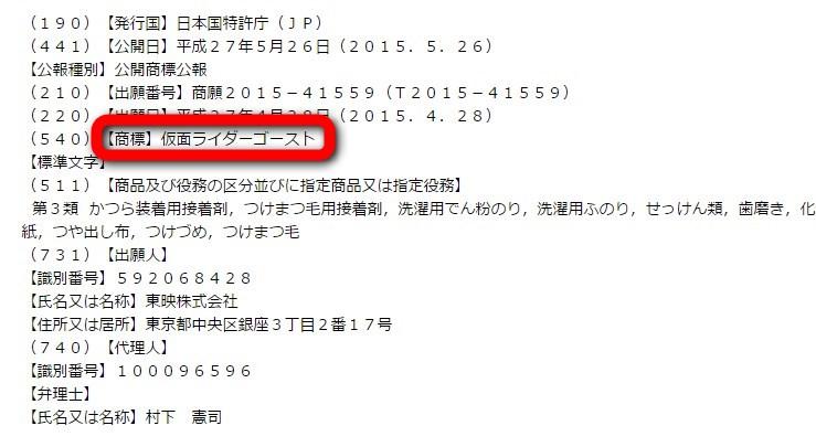 仮面ライダーゴースト商標登録出願画像