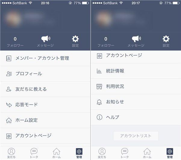 LINE@iPhone管理画面
