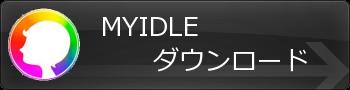 マイアイドルダウンロード