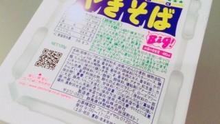 ペヤング復活!日本中が注目する販売再開でパッケージや味に変化は?