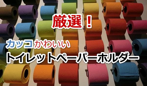 【可愛すぎ】オシャレなトイレットペーパーホルダー9選!アンティーク・木製・北欧風etc