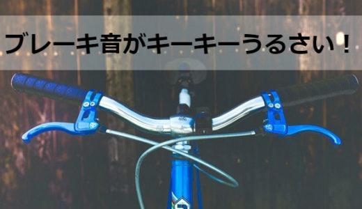 今すぐチェック!自転車ブレーキ音がうるさい時の原因と対処法