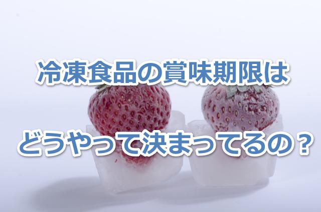 冷凍食品の賞味期限はどうやって決まっているの?